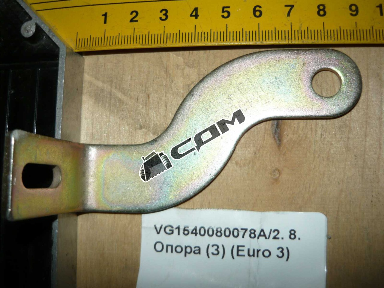 Опора (З) (Euro 3)  VG1540080078A